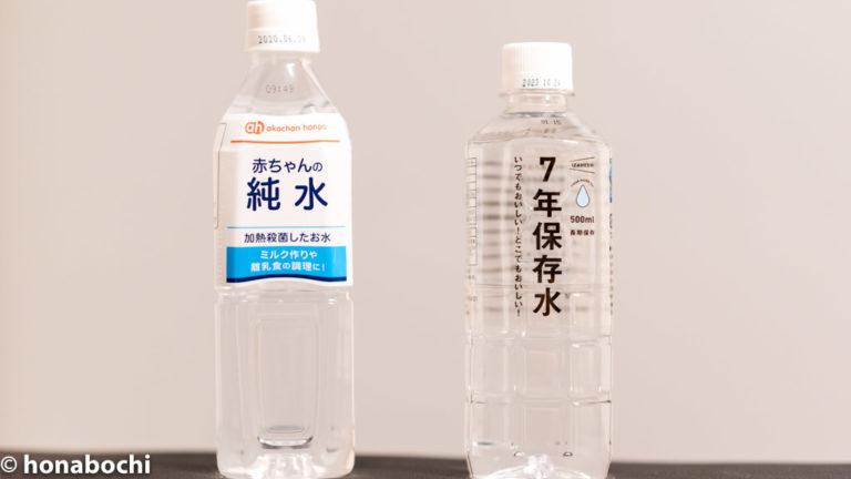 災害時に必要な保存水の量は?いくら備蓄すべきなのか!!