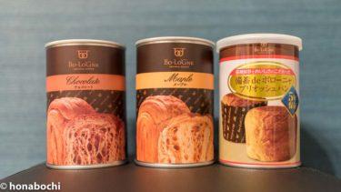 美味しい非常食のパン「缶 de ボローニャ」は、間違いなくオススメです!