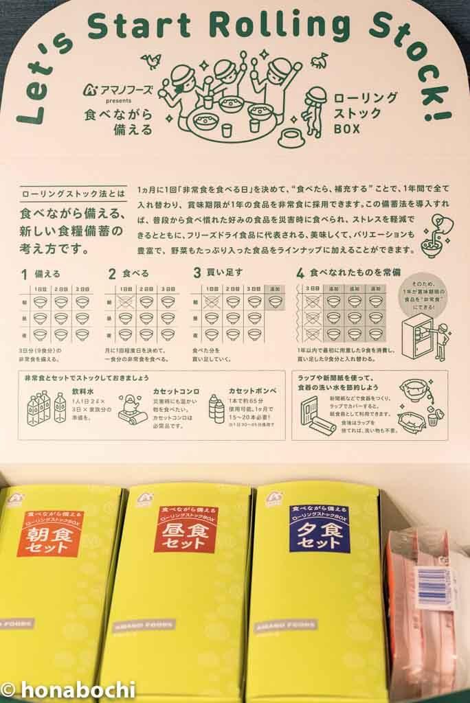 オススメの非常食:アマノフーズの「食べながら備えるローリングストックBOX」が美味しい!!
