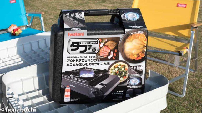 災害時、アウトドアの野外調理では、風防付きカセットコンロ「イワタニ カセットフー タフまる」が便利