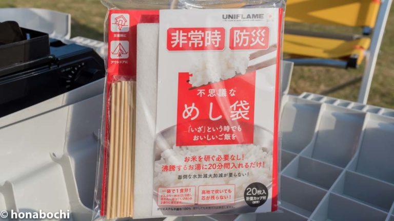 """ユニフレーム""""不思議なめし袋""""/災害時の美味しいご飯(白米)を求めて"""