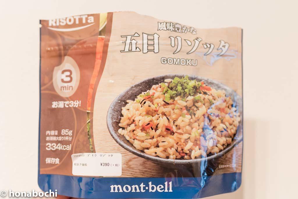 モンベルの山ごはん『RISOTTa(リゾッタ)』は早く美味しく万能で、非常食のご飯にオススメ!!
